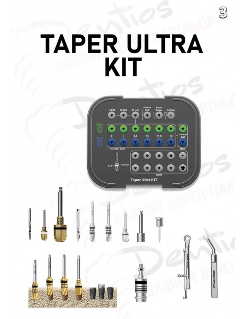 Хирургичен комплект Taper Ultra Kit